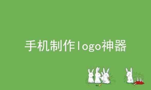 手机制作logo神器