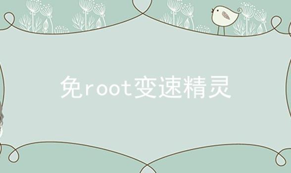 免root变速精灵软件合辑