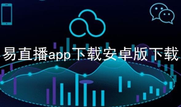 易直播app下载安卓版下载软件合辑