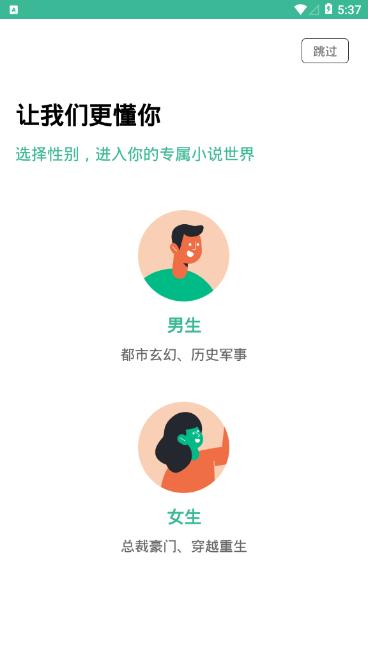 香香小说软件截图0