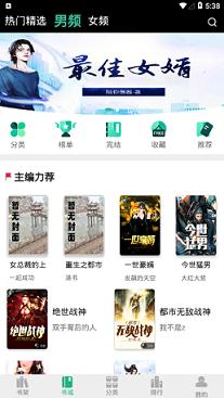 香香小说软件截图1