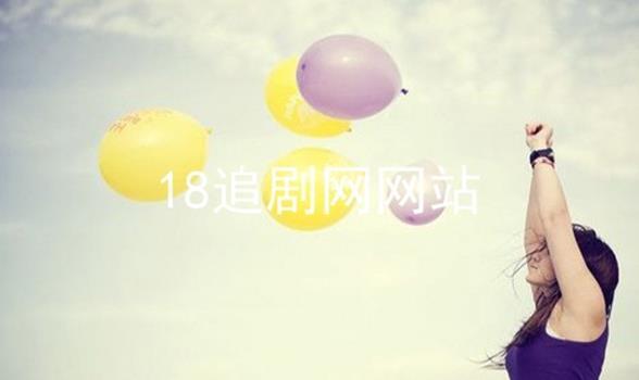 18追剧网网站