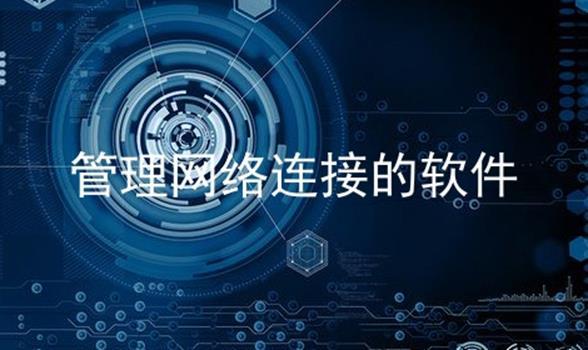 管理网络连接的软件