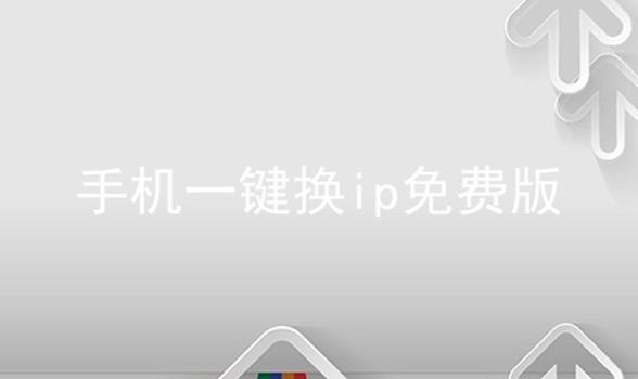 手机一键换ip免费版