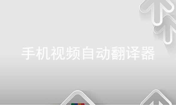 手机视频自动翻译器