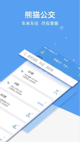 熊猫公交软件截图2
