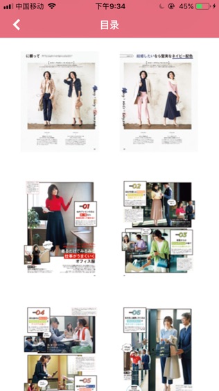 Top时尚杂志软件截图1