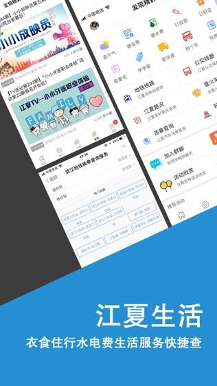 江夏TV软件截图1