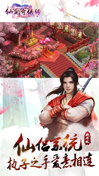 仙剑奇侠传Online软件截图2