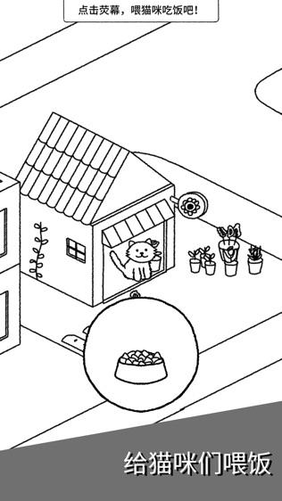 猫咪真的很可爱软件截图1