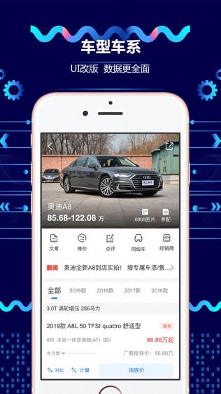 网上车市 第一汽车购买顾问软件截图2