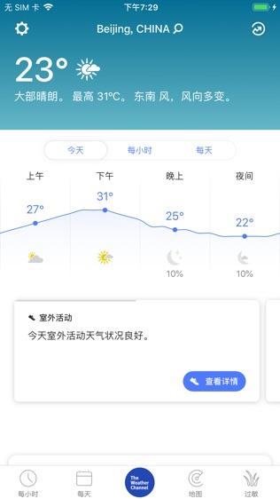 The Weather Channel:天气预报软件截图0