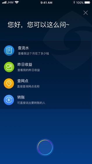 江苏银行手机银行软件截图1
