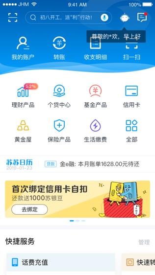 江苏银行手机银行软件截图0