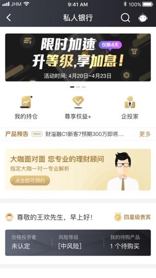 江苏银行手机银行软件截图2