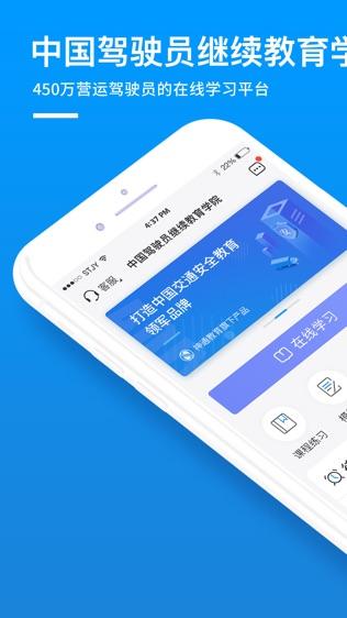 中国驾驶员继续教育学院软件截图0