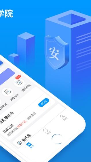 中国驾驶员继续教育学院软件截图1