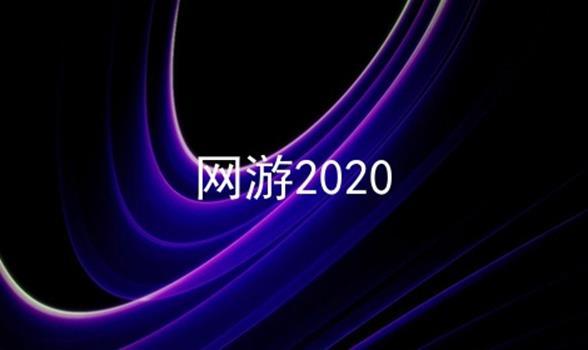 网游2021