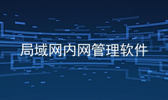 局域网内网管理软件