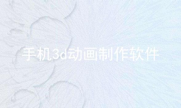 手机3d动画制作软件