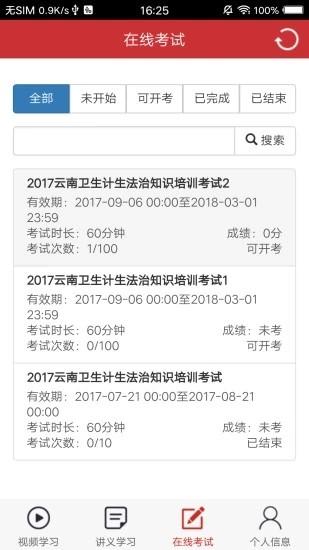 云南卫生计生法治软件截图0