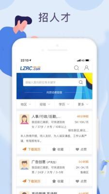 柳州人才网软件截图3