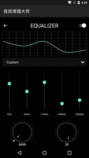 音效增强大师软件截图0