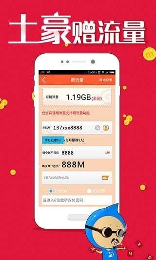 中国移动爱流量软件截图3