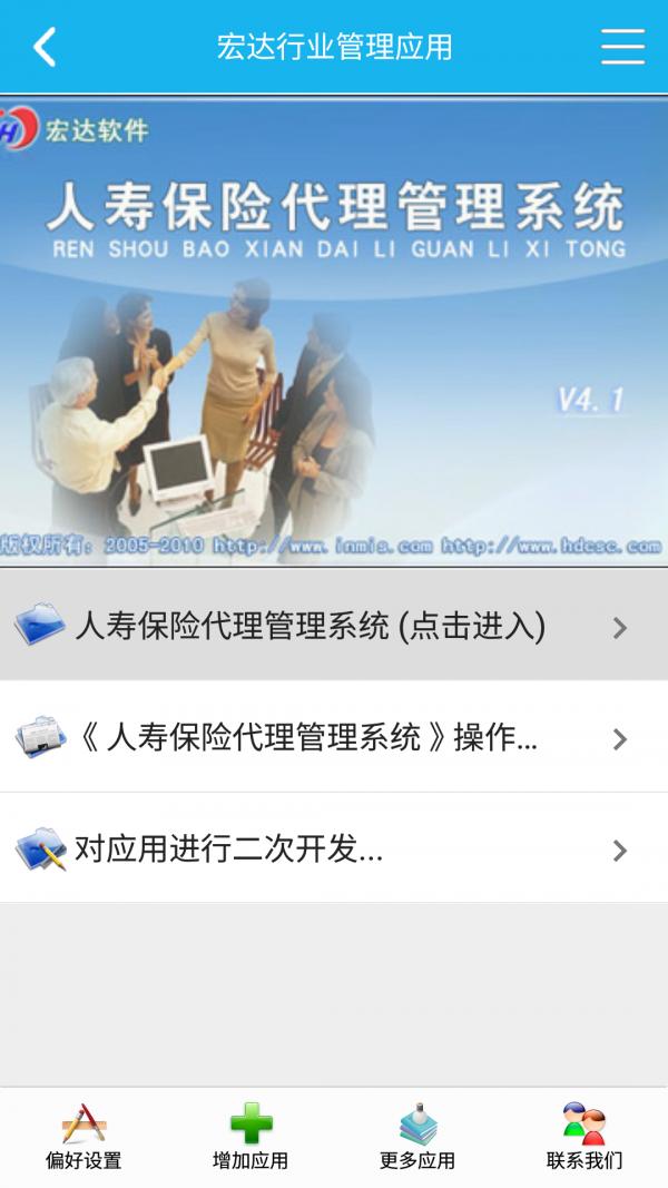 人寿保险管理系统软件截图0