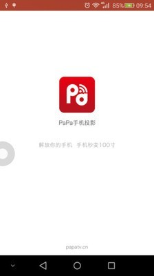PaPa手机投影