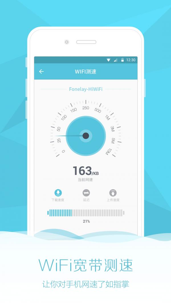 WiFi全能助手软件截图1