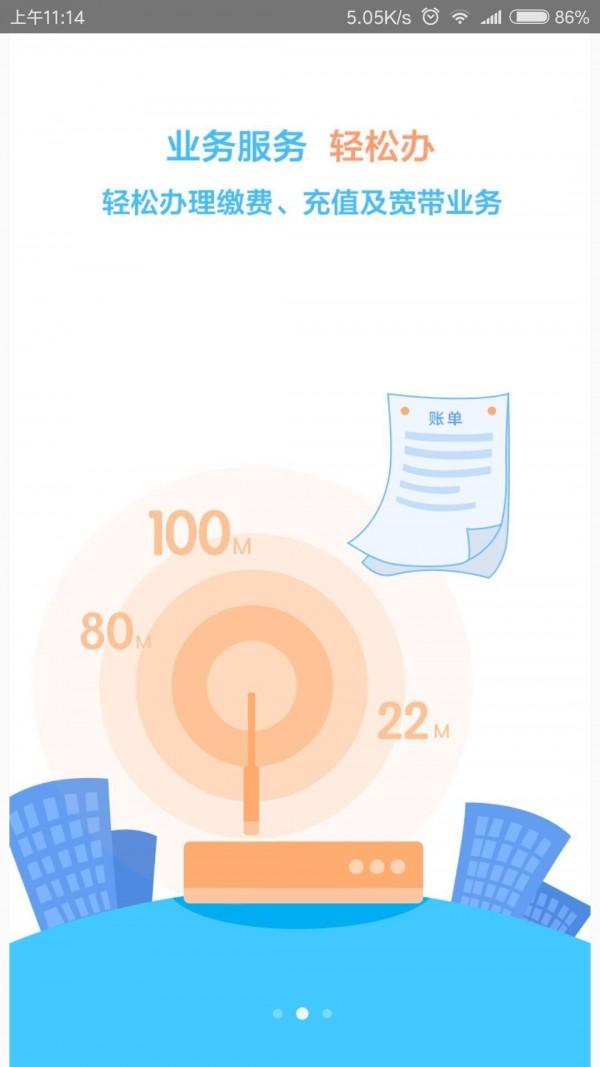 歌华营业厅软件截图0