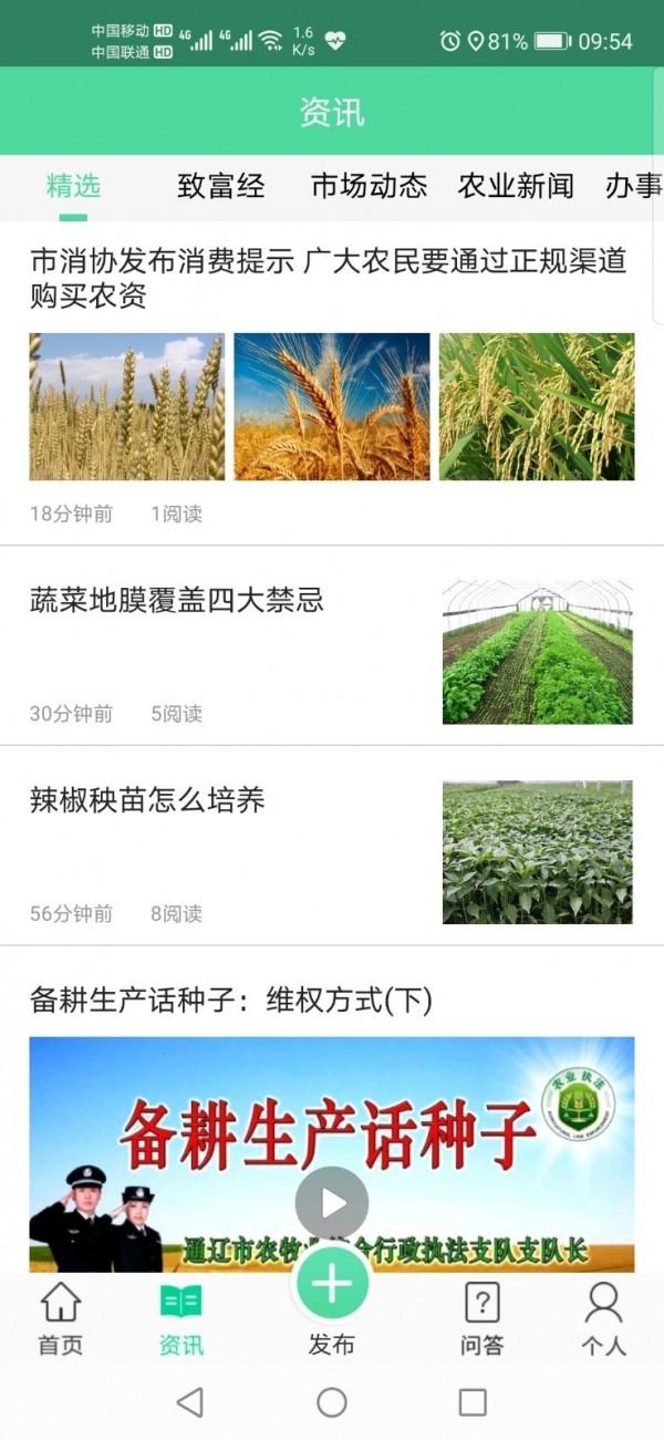 通辽农牧业软件截图1
