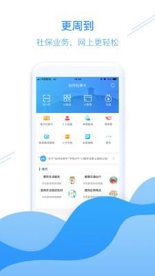 台州社保卡软件截图1