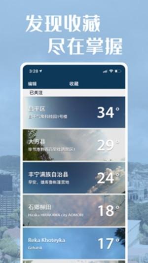 社会气象观测软件截图0