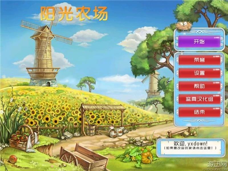 阳光农场 中文版下载