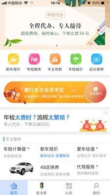 湖南公安交通违法处理自助服务平台软件截图0