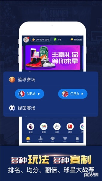 NBA斗吧软件截图1