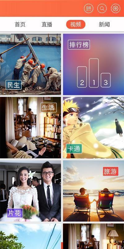 火凤凰电视软件截图2