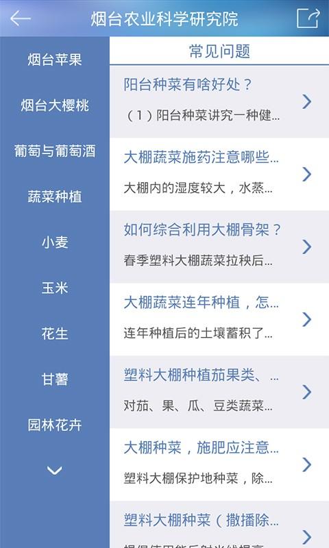 微农软件截图2