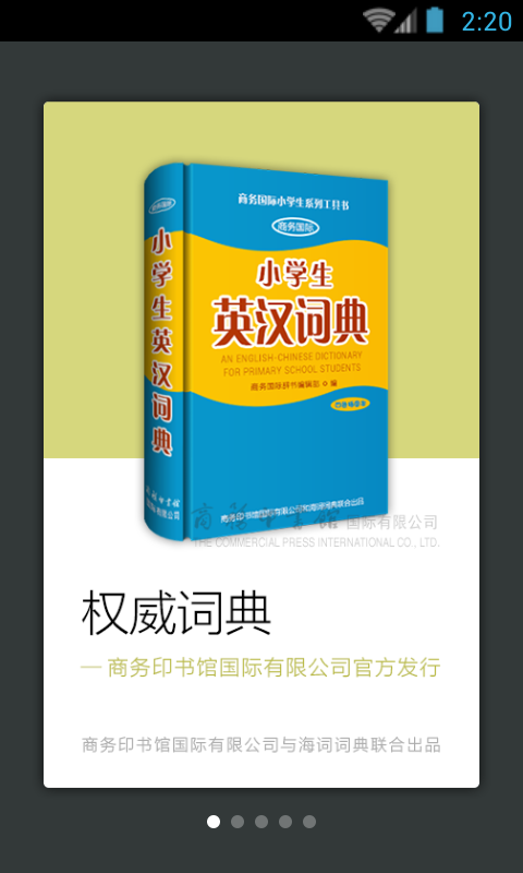 小学生英汉词典软件截图0