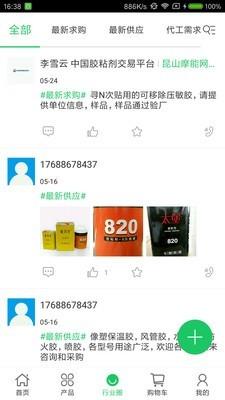 中国胶粘剂交易平台软件截图2