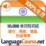 北印度语词汇轻松学