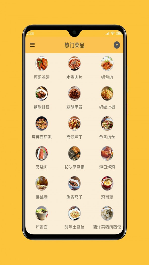 中华美食谱软件截图0