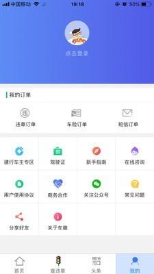 湖南公安交通违法处理自助服务平台软件截图2