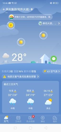晴象天气软件截图0