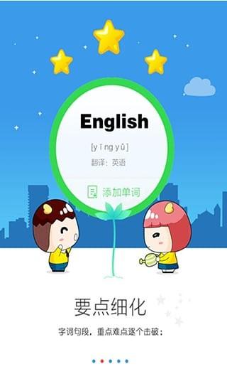阳江口语通软件截图2