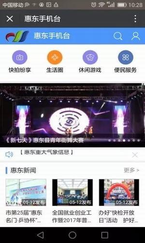 惠东手机台软件截图1