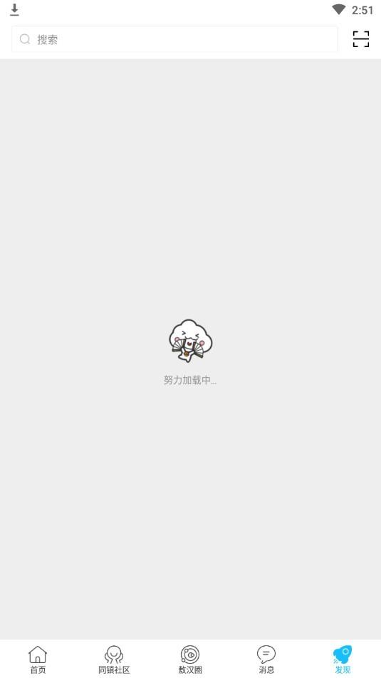 敖汉之家软件截图2