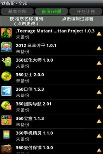 钛备份专业版(Titanium Backup Pro)